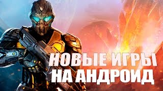 ТОП новых игр на Android и iOS - N.O.V.A. — Наследие, Techno Strike, Die By Died