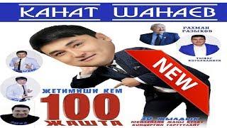 """#2018//КАНАТ ШАНАЕВ """"70 КЕМ 100 ЖАШТА"""" ТОЛУГУ МЕНЕН"""