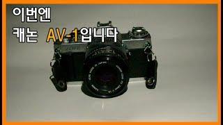 [필름카메라] 캐논 AV-1 사용법 및 기능