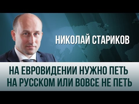 """Николай Стариков. """"На Евровидении нужно петь на русском или вовсе не петь"""""""