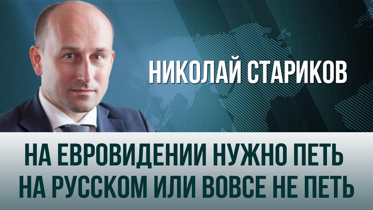 Николай Стариков: На Евровидении нужно петь на русском или вовсе не петь