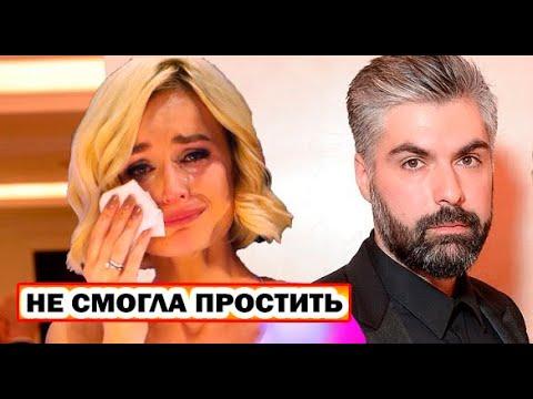 Выгнала и уволила | Полина Гагарина официально разводится с мужем