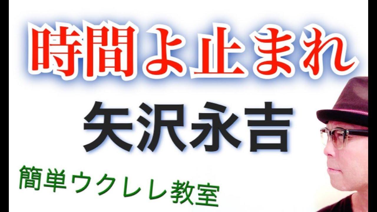 時間よ止まれ / 矢沢永吉【ウクレレ 超かんたん版 コード&レッスン付】GAZZLELE