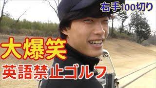 撮影協力: 修善寺カントリークラブ Katsuyaの英語言ったトータル回数19...