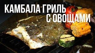 Камбала гриль с овощами