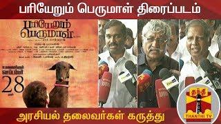 பரியேறும் பெருமாள் திரைப்படம் - அரசியல் தலைவர்கள் கருத்து... | Pariyerum Perumal | Thanthi TV