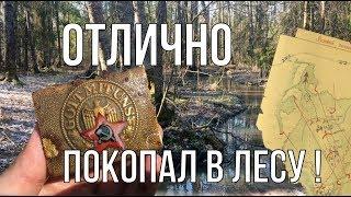 Следы немецких солдат в весеннем лесу! Вот это находка!