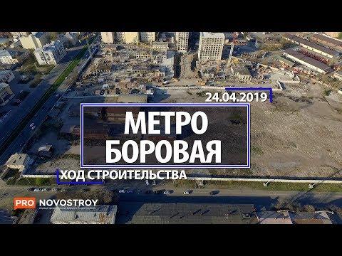 """Метро """"Боровая""""  [Ход строительства от 24.04.2019]"""