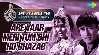 Platinum Song Of The Day Are Yaar Meri Tum Bhi अरे यार मेरी तुम भी 11th Sept Kishore K Asha B