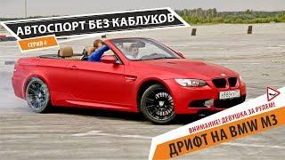 4 серия. Дрифт на BMW M3, обзор и тест-драйв. Уничтоженный редуктор Subaru STI