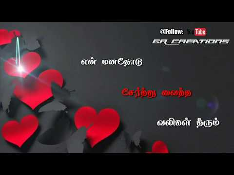 Tamil WhatsApp status lyrics || Un perai sollum pothey song || Angaditheru || GR Creations