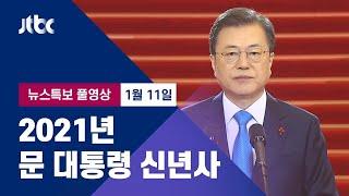 [2021년 문재인 대통령 신년사] 1월 11일 (월) 뉴스특보 풀영상 / JTBC News