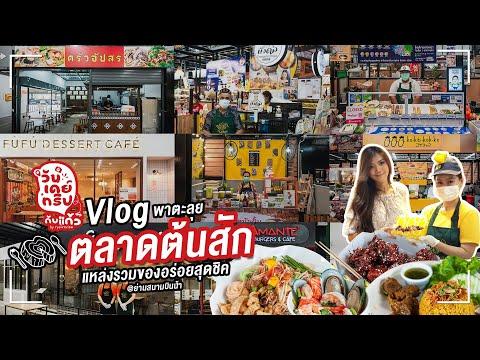 ตลาดต้นสัก (Tonsak Market) สนามบินน้ำ เดินสนุก กินอร่อย พร้อมคาเฟ่น่านั่ง ย่านนนทบุรี