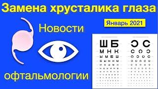 Замена хрусталика глаза: новости офтальмологии в лечении катаракты