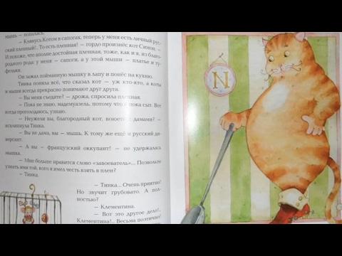 Французские народные сказки #1 аудиокнига онлайн с картинками