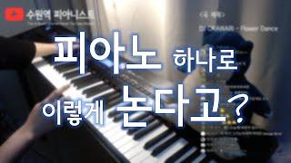 피아노 가지고 노는 방법?? 3분동안 보여주는 신디사이…