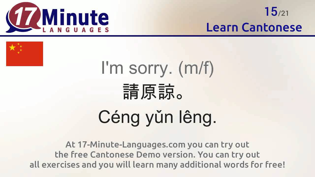 Learn the 30 most important words in Cantonese!