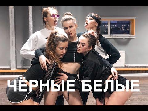 ЧЁРНЫЕ БЕЛЫЕ - Call Me Artur X Елена Темникова X Fabio | Choroe By Risha