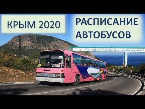 Крым 2020 после карантина.  Расписание автобусов.