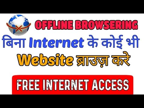 How To Browse Without Internet | Browse Without Internet Connection