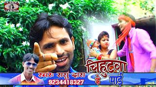 New Bhojpuri Song 2017 - चिहुट्वा के माई | Bhojpuri Video Album - Singer Rasu Das Hits