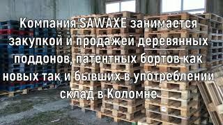Продажа поддонов в Озерах от 1 шт   Покупка поддонов в Московской области в Озеры от 1 шт