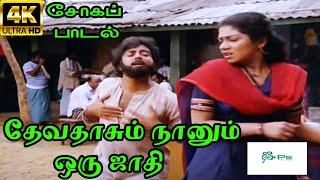 Devadasu Nanum Oru Jathi ||தேவதாசும் நானும் ஒரு ஜாதி || Malasiya Vasudevan || Love H D Song