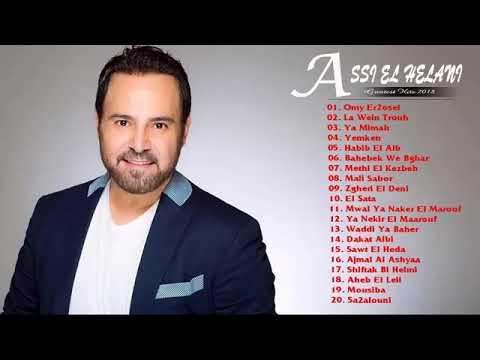 Assi El Helani Best Of 2018 ||    أجمل ما غنى عاصي الحلّاني