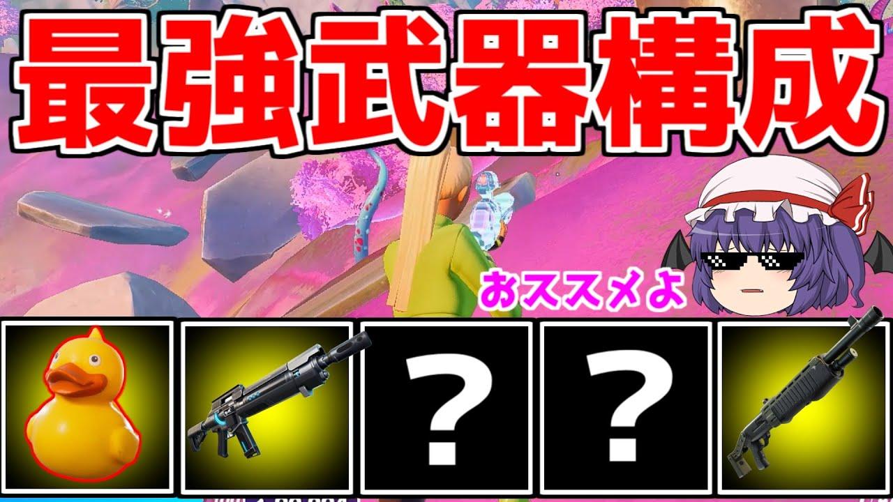 【フォートナイト】必見!シーズン7の最強武器構成がチートすぎたwww【ゆっくり実況/Fortnite】
