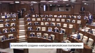 В Парламенте создана «Народная европейская платформа»