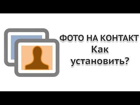 Как ставить фото на контакт в андроид