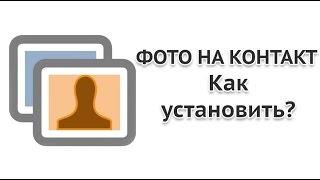 Как поставить фото на контакт в Андроид(Поставить фото на контакт в Android достаточно просто: нужно зайти в телефонную книгу, найти нужный контакт..., 2014-12-25T17:29:35.000Z)