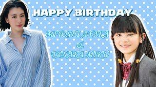 Happy Birthday Miyoshi Ayaka ( 三吉彩花 ) & Tanaka Miku ( 田中美空 ...