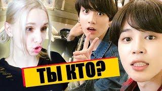 Мой лучший ДРУГ в BTS. Тест | K-pop Ari Rang