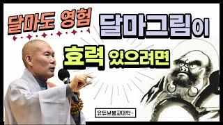 [불교] 우학스님 생활법문 (달마대사의 영험)