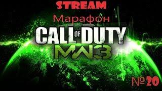 Марафон прохождения Call of Duty. На ветеране.№20 (Call of Duty: Modern Warfare 3)