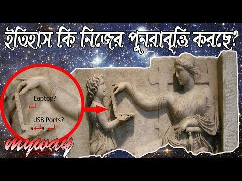 Examples Of History Repeating Itself Bengali Youtube