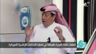 تفاعلكم: مدير العربية تركي الدخيل يرد على انتقادات تغطية الانتخابات الأميركية