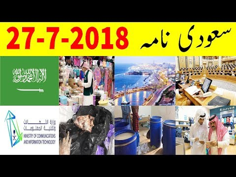 Saudi Arabia Latest Urdu Hindi News Today Live 27-7-2018 | Saudi Naama