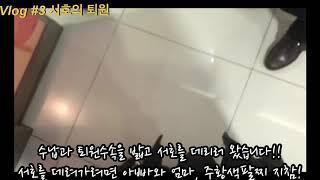 [Vlog]03 초보아빠의 육아브이로그(서호의 퇴원)