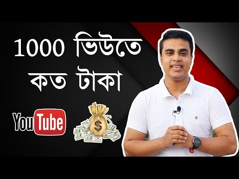 How Much Money Youtube Pay For Per 1000 Views For Bangla Creators ?