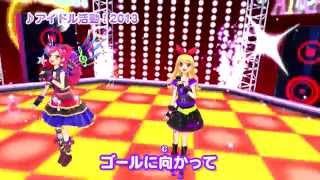 アイカツ!ミュージックビデオ『アイドル活動2014』をお届け♪