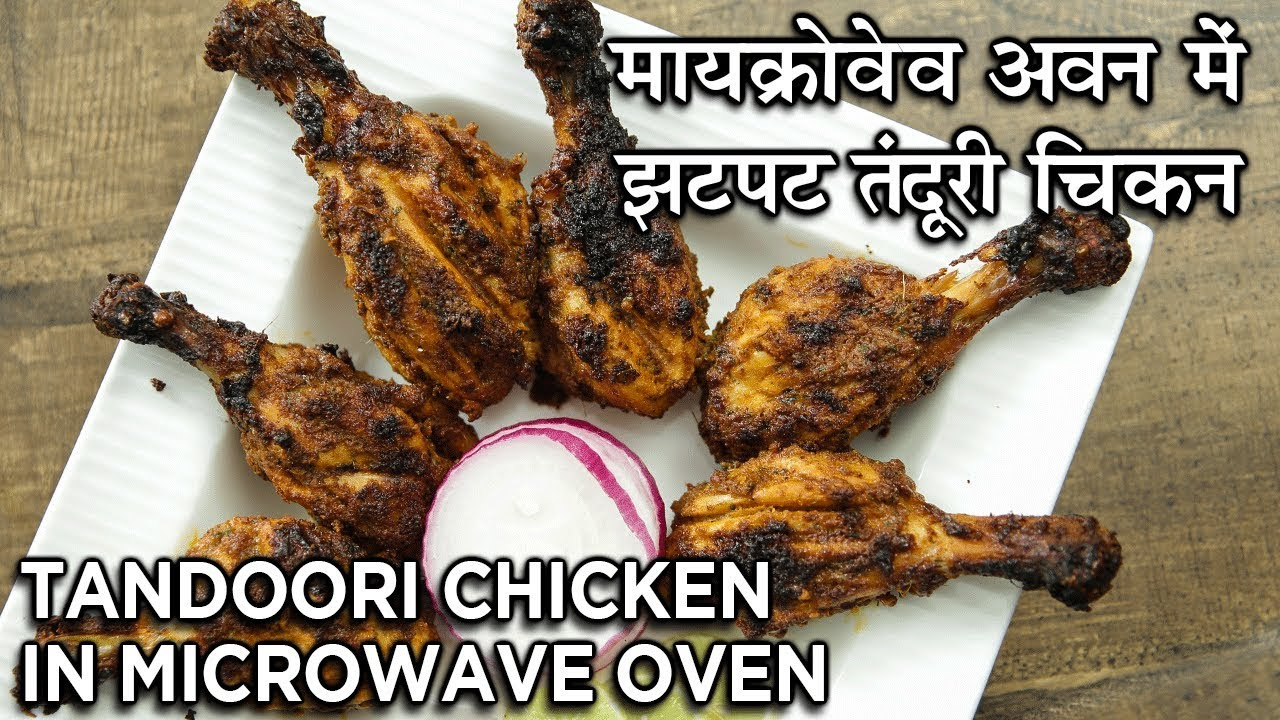 How To Make Tandoori Chicken In Microwave In Hindi म यक र व व अवन म बन इए त द र च कन Neha Youtube