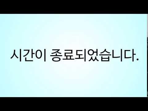 골든벨 효과음 - 시간종료
