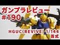 ガンプラレビュー#190 [HGUC(REVIVE) 1/144 MSN-00100 百式] の動画、YouTube動画。