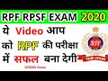 Railway exam 2018, RPF, RPSF Exam 2018 , CBT online, Physical, medical exam2018