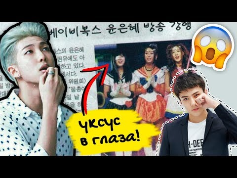 ЧТО ТВОРЯТ АНТИ-ФАНАТЫ!   BTS EXO KPOP ARI RANG