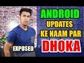 Android Companies Cheating ? | No Updates and Patches ? Is your android safe? Exposed