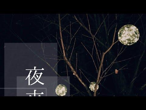 夜來香 -ゲッカコウ-  〜Live House Hearts〜