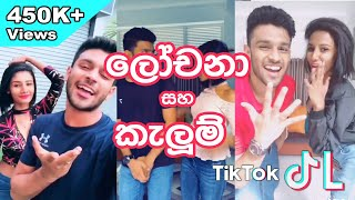 Lochana Jayakodi and Kelum Devanarayana - TikTok Musical.ly Videos Sri Lanka